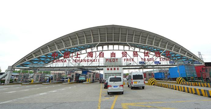 中国(上海)自由贸易试验区