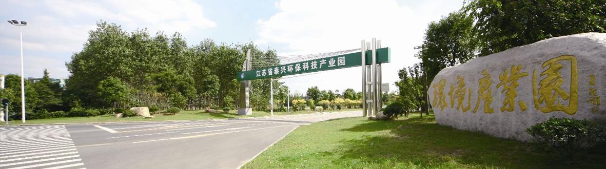 泰兴环保科技产业园