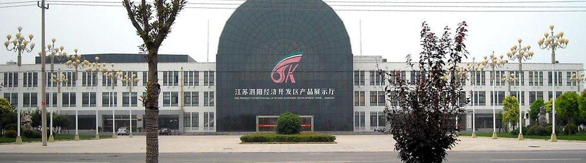 泗阳经济开发区