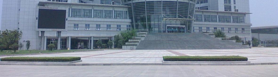 淮安工业园区
