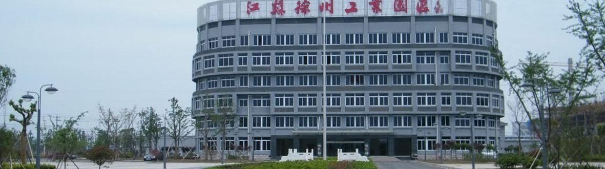 徐州工业园区