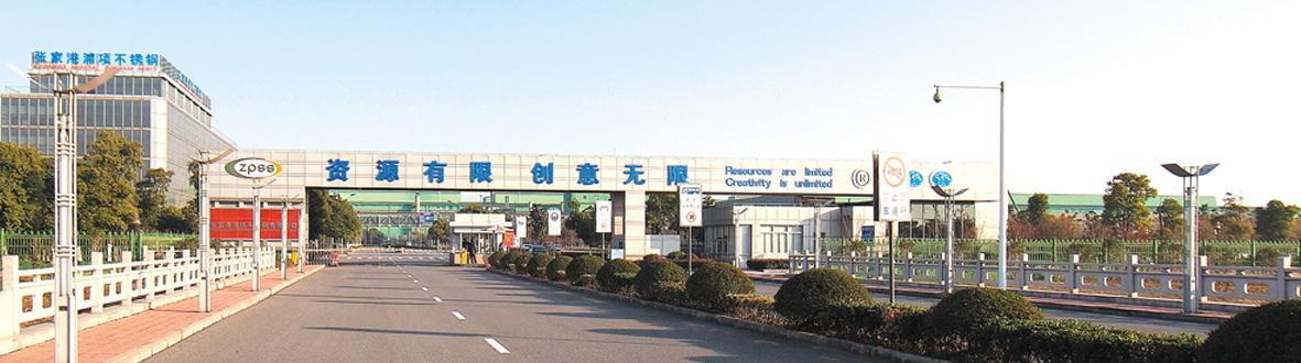 张家港经济开发区