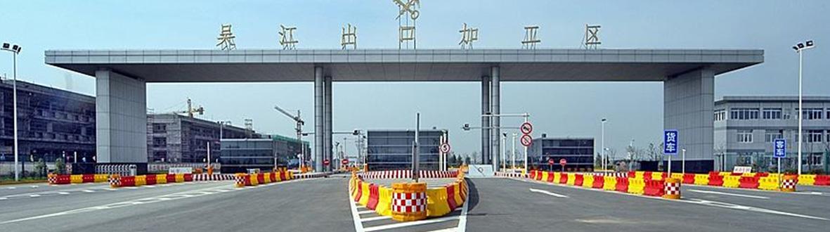 吴江综合保税区