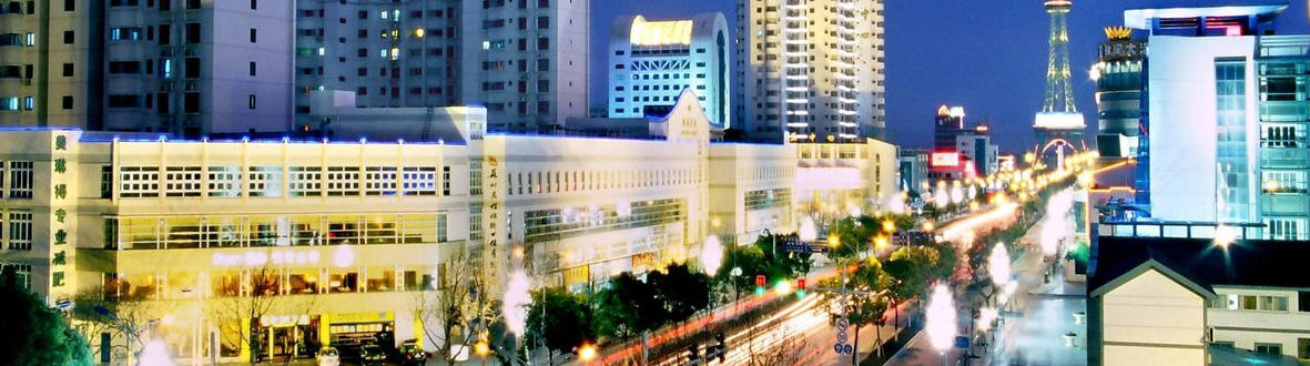 吴中综合保税区