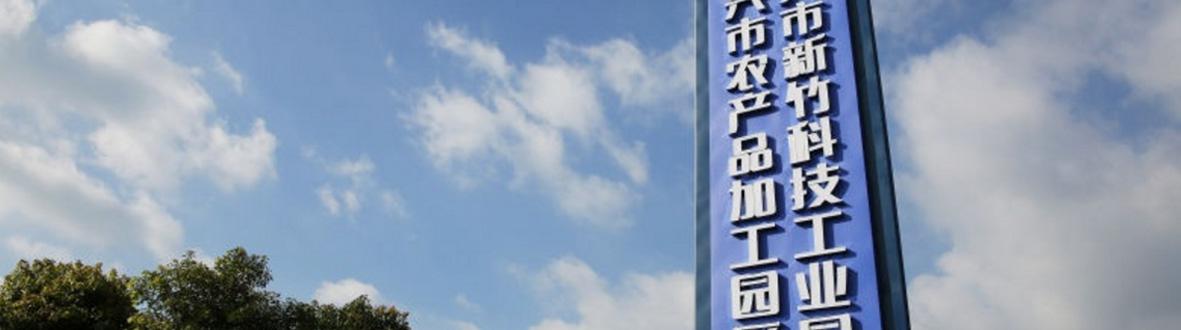 江苏省泰兴市新竹科技工业园(农产品加工园区)