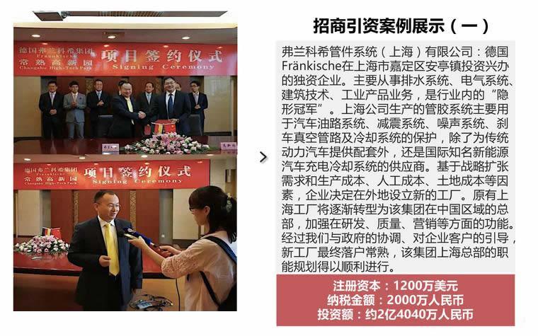 上海工业地产团队 案例之 德国弗兰克希汽车管件