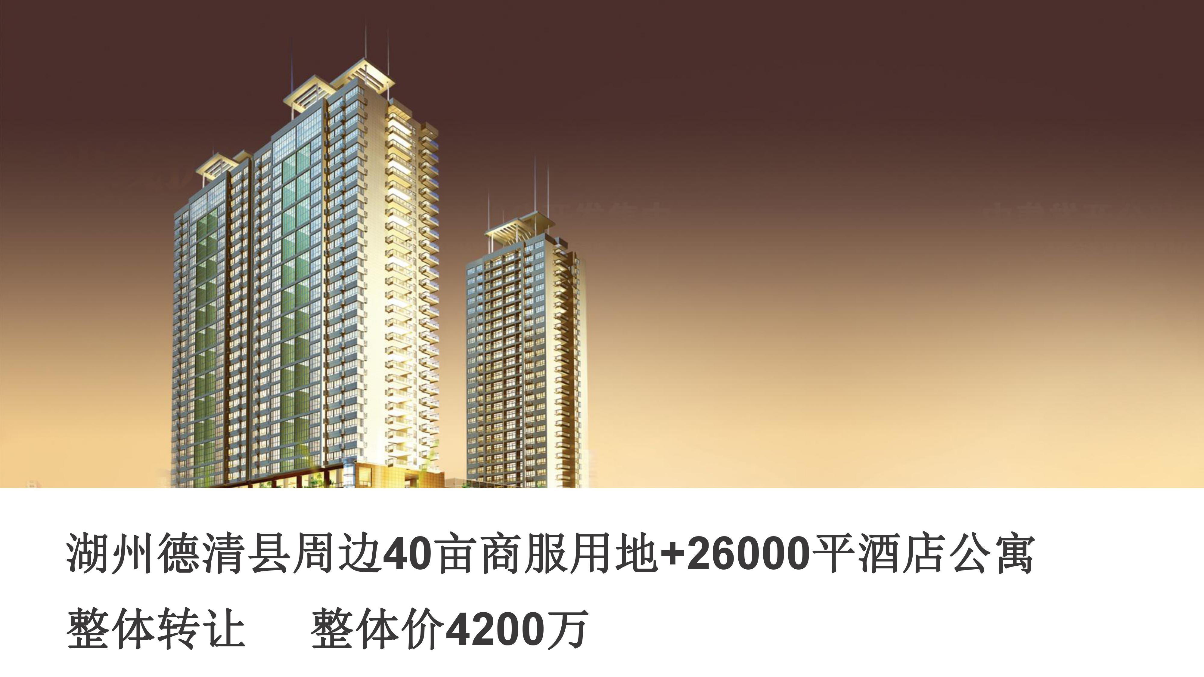 G1602 湖州德清县周边40亩商服用地+26000平酒店公寓整体转让     整体价4200万