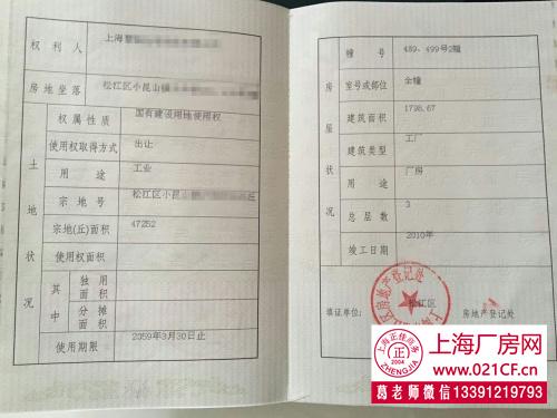 G1407 松江大港小昆山镇小面积火车头式厂房带租约出售 绿证 1798平方米 火车头式厂房出售