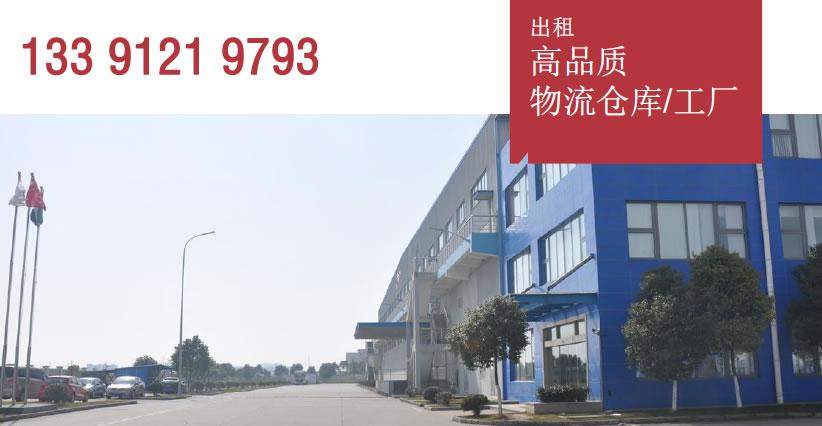 G1696 奉贤奉浦开发区内物流园6万多米物流仓库出租 3万米起租