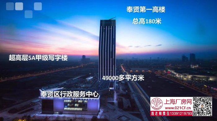 G1750 奉贤南桥地铁附近 中企联合大厦 商务办公研发楼出租