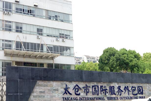 太仓国际服务外包园 厂房办公楼出租