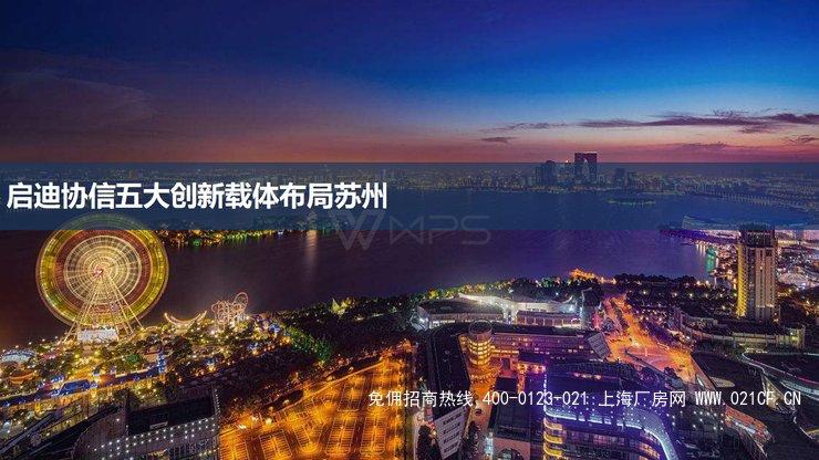 启迪信息科技产业园(苏州)项目介绍_02.png.jpg