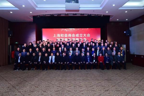 上海和县商会成立大会暨招商引资推介会在沪举办
