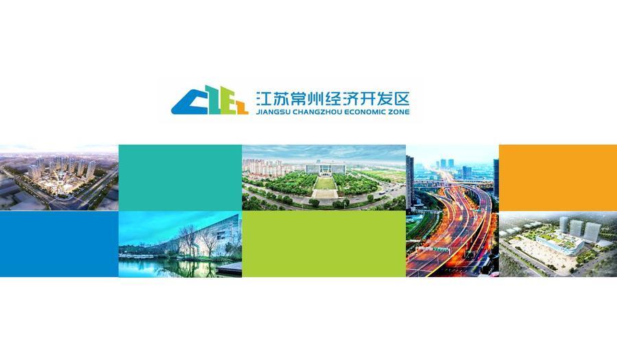 江苏常州经济开发区 厂房出租 土地出售招商 欢迎优质项目入跓