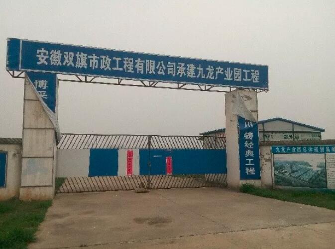 G2528 南京城市圈 马鞍山和县经开区 二手工业厂房土地出售招商引资  50亩