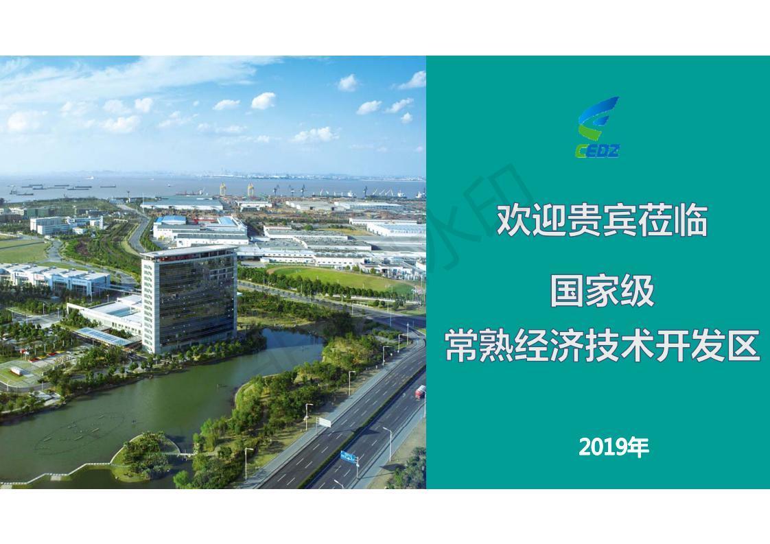 江苏苏州 常熟经济技术开发区 工业用地出售招商 地价20万/亩 厂房出租25元/平/月