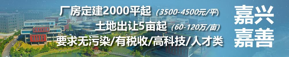 嘉兴嘉善工业用地5亩起出售 厂房2000平起出售定建 土地70万/亩起 厂房4000元左右