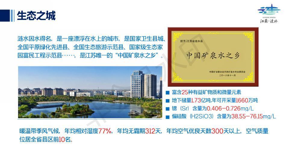 江苏淮安涟水县工业用土地出售 招商引资 20亩起 7-10万/亩