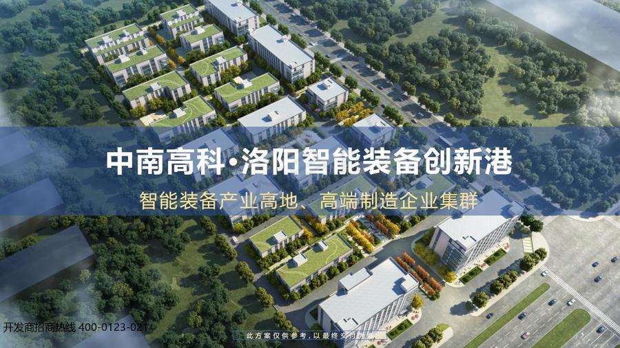 中南高科·洛阳智能装备创新港 河南洛阳洛龙区近高新区商务区标准独栋及分层厂房出售招商