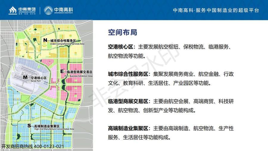 河南郑州港区项目简介_10.jpg