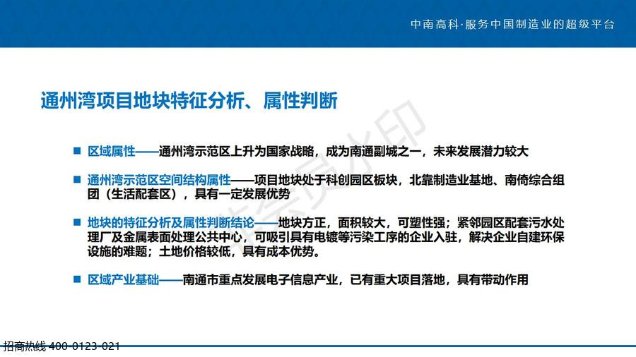 通州湾新项目定位报告3.5_06.jpg