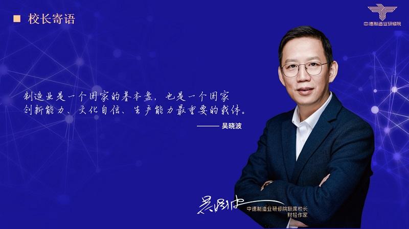 中德制造业研修院 吴晓波 + 中南高科 主办