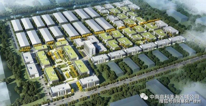 中南高科·徐州智能制造产业园 标准厂房出售 单层钢结构厂房出售 二层三层框架厂房出售
