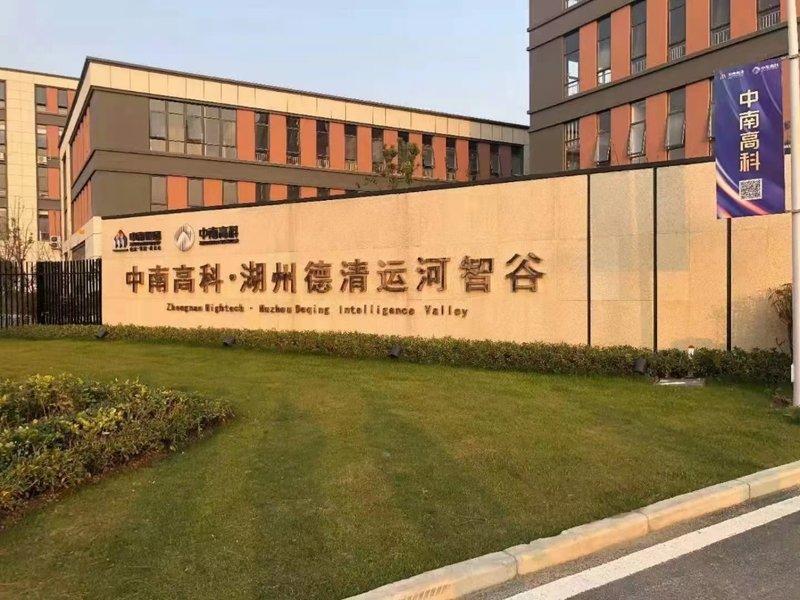 杭州边上 中南高科(湖州德清)运河智谷产业园二期标准厂房出售招商 3-5层研发厂房 1500平起