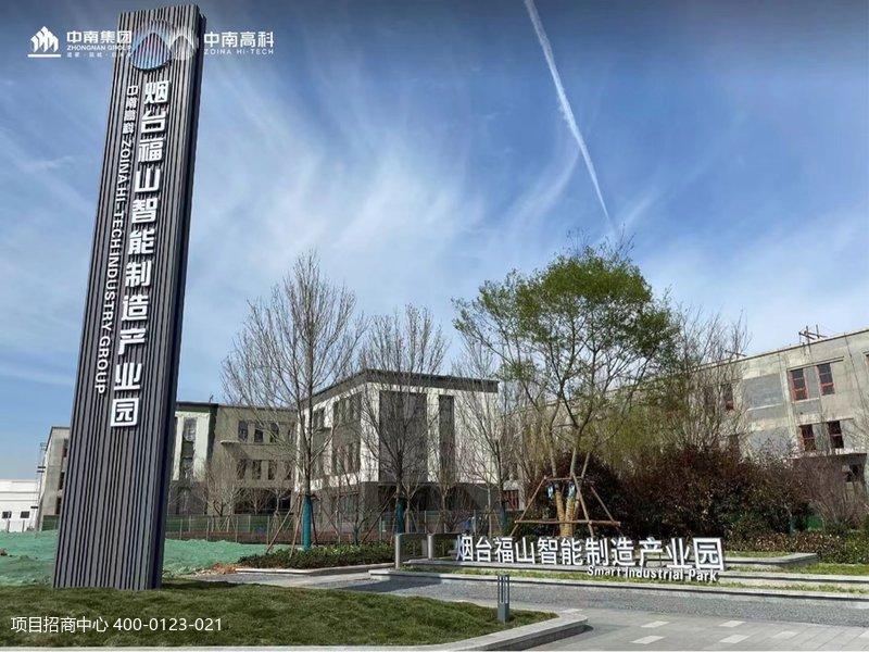 中南高科·烟台福山智能制造产业园 2层3层厂房招商出售 1800平起